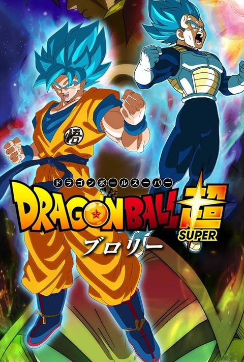 affiche Dragon Ball Super: Broly