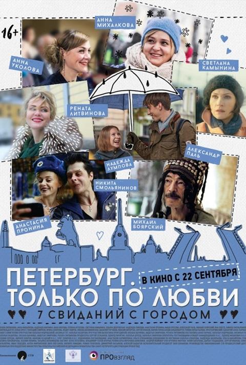 Peterburi. Ainult armastusest