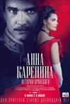 Anna Karenina. Vronski lugu