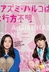 Jaapani tüdrukud ei sure iial