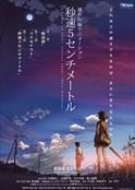 5 Centimeters Per Second, Voices of A Distant Star, She and Her Cat