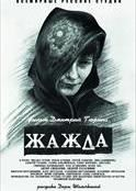 Vene filmide nädal: Janu