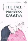 JAFF: Lugu printsess Kaguyast