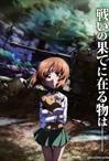 JAFF 10: Tüdrukud-Tankistid. OVA