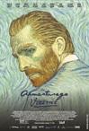 Armastusega Vincent