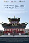 Buddha naratus + Itigelovi fenomen. Burjaatia laama saladus