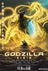 Godzilla. Koletiste planeet