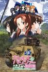 Tüdrukud ja tankid. Das Finale 1. osa
