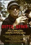 Akira Kurosawa Vene unenäod